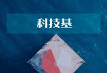 """潘明执掌国联安基金新混基 任职1只""""科技基""""近1月暴跌19%"""