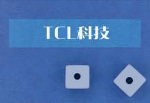 机构调研 | TCL科技:230家机构扎堆调研 原材料紧张海外收入下滑