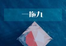 """交银施罗德基金魏玉敏首只混基发行 """"一拖九""""4只产品不敌沪深300"""