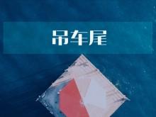 """富安达基金孙绍冰携新基亮相 在管2只混基同类排名""""吊车尾"""""""