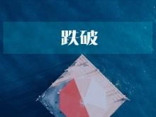 """九泰基金推出新混基 李响任职1只产品单位净值跌破1元""""面值"""""""