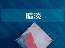 """刘俊两只混基管理逾6年业绩表现""""暗淡"""" 中海基金为其发新混基"""
