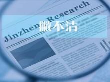 研究 | 中国茶叶同控股股东关系或撇不清 零人供应商成立次年交易逾千万元