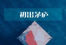 """新基发行降温大成基金推新品 柏杨""""初出茅庐""""携首只基金登场"""