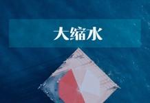 """4月以来新基发行规模""""大缩水"""" 永赢基金发新基晏青出任基金经理"""