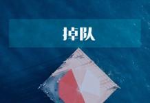 """吴昊名下1只混基长跑""""掉队"""" 德邦基金为其发新基"""