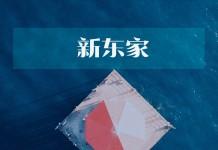 """付娟""""转战""""申万菱信基金未满一年 新东家月内为其连发2只混基"""