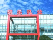 """菊乐股份募投项目数据上演""""变脸术"""" 个体工商户客户扎堆现身"""
